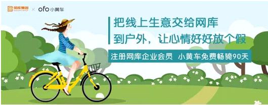 为绿色出行点赞 网库买单邀你畅骑小黄车90天