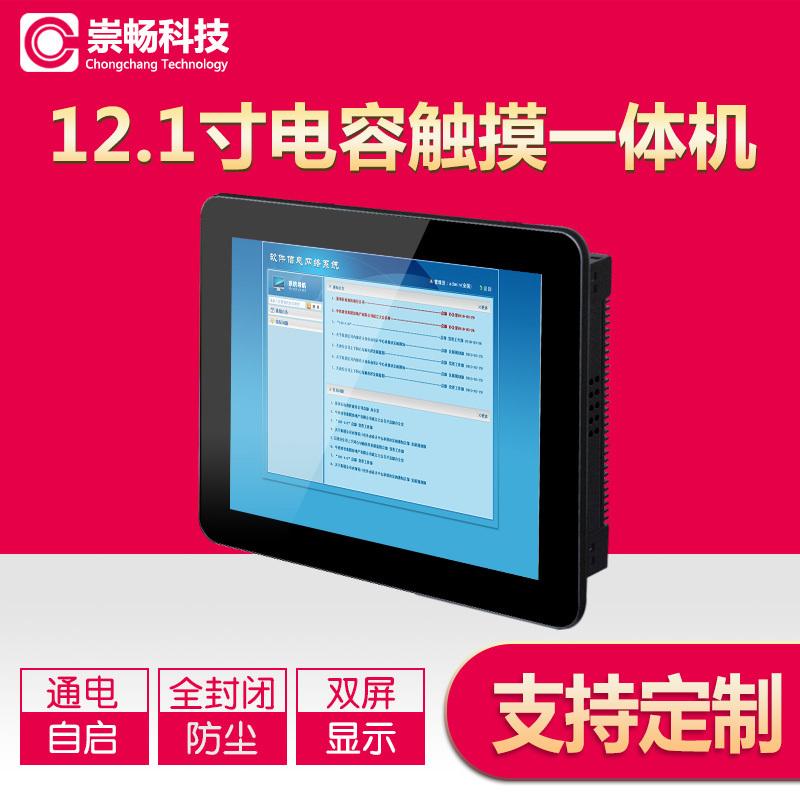 12.1寸电容触摸屏工控一体机 全封闭无风扇纯平嵌入式平板电脑