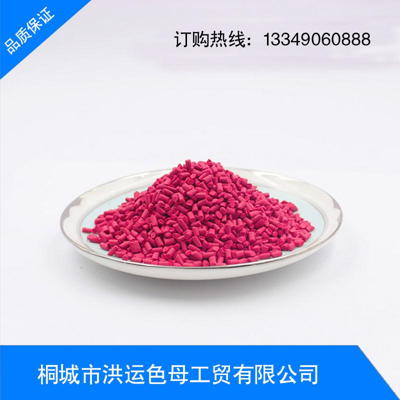 厂家供应 深粉c塑料色母料  品质保证