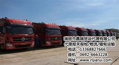 瑞丽进口货代咨询 瑞丽进口货代 嘉瑞货运代理(在线咨询)