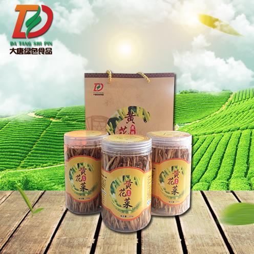 礼盒装精选黄花菜200g 3瓶    营养丰富  绿色有机   全国包邮