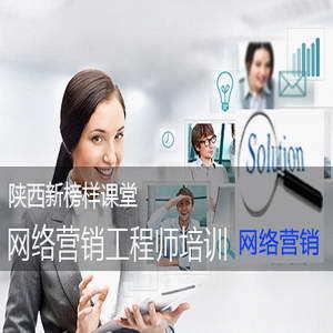 网络营销工程师培训整合营销百科课程
