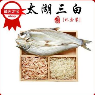 供应 白鱼 白虾 银鱼太湖三白 礼盒装图片
