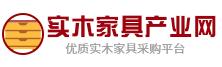 实木家具产业网