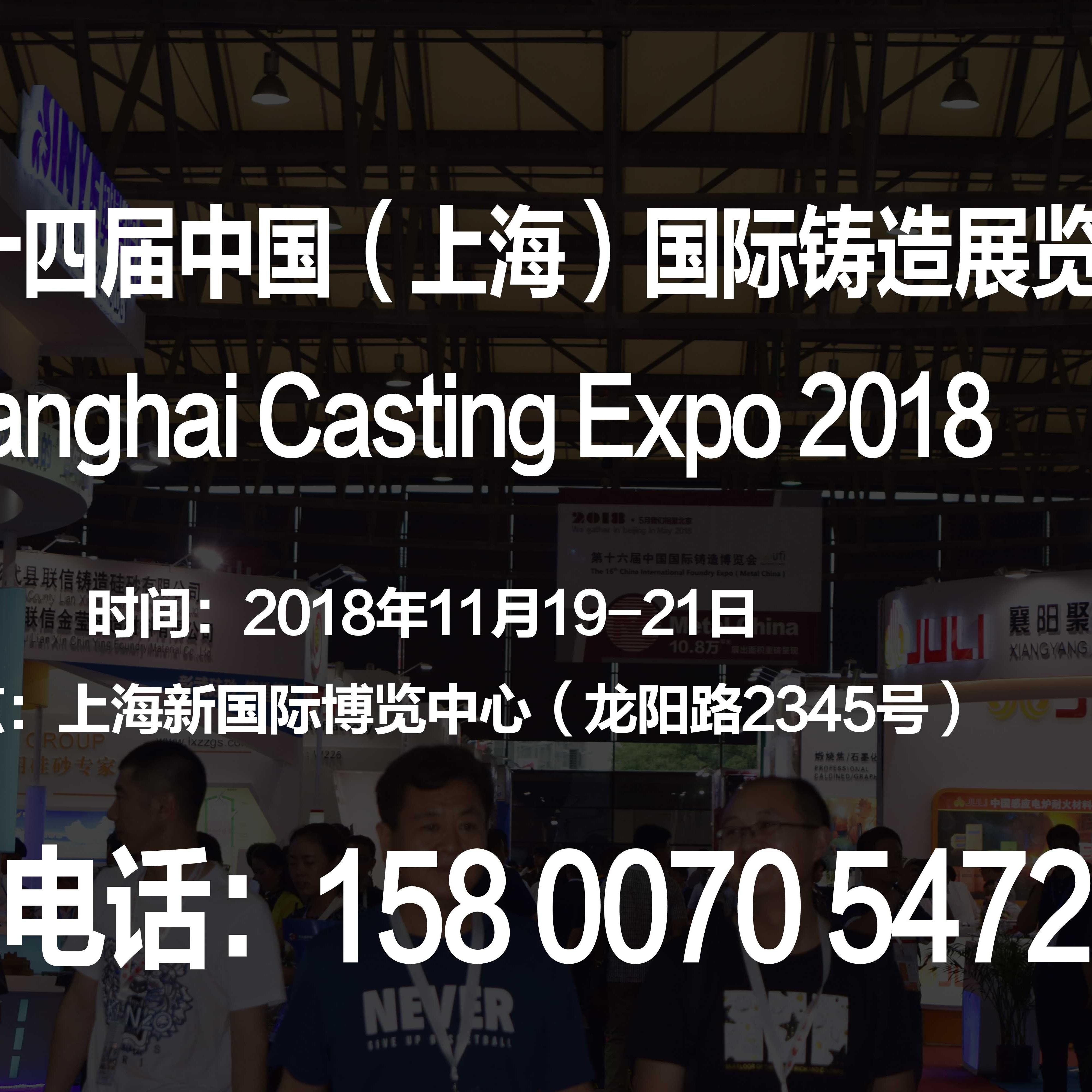 【2018铸造展】2018第十四届中国(上海)国际铸造展览会