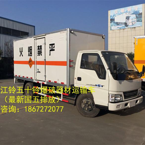 江铃4米2厢长爆破器材运输车 福建福州江铃4米2厢长爆破器材运输车价格