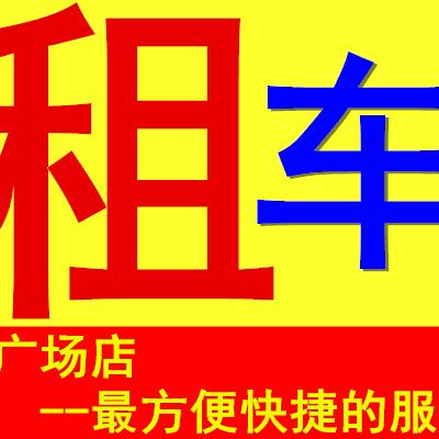 重庆租车 商务会议用车 旅游包车(5-55座)