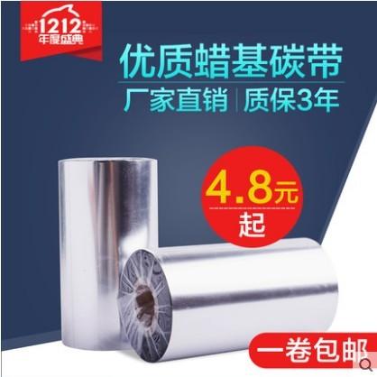 优质蜡基碳带40 50 60 70 90 100 110mm 300m标签条码打印机碳带