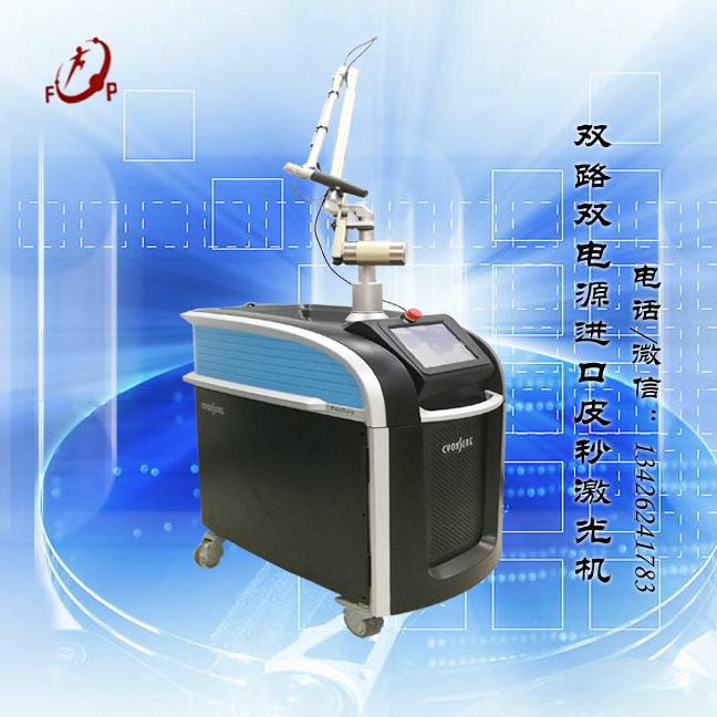 北京福鹏双灯双棒进口皮秒激光机 皮秒激光美容仪 激光洗纹身机