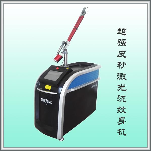 北京福鹏皮秒激光机系列 皮秒洗纹身机 皮秒激光