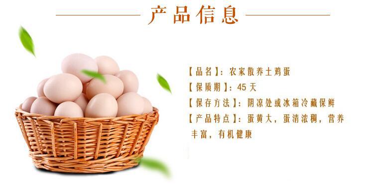 农村散养纯天然绿色富硒土鸡蛋