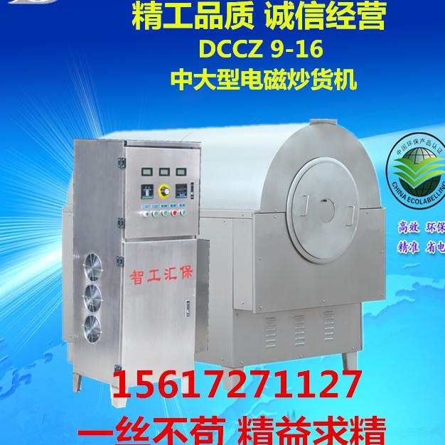 内蒙古智工汇保DCCZ 9-16全自动电磁炒货机绝缘性好安全可靠