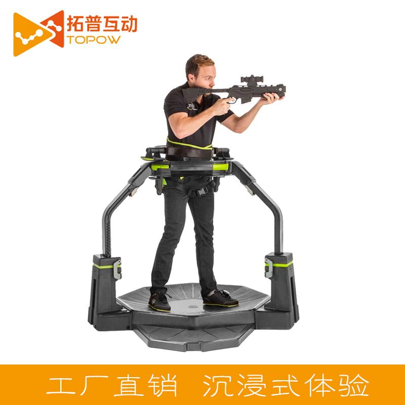 拓普互动 VR设备厂家直销  VR体验馆设备 虚拟现实设备 Omni万向跑步机