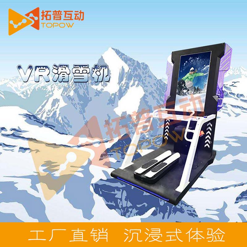 拓普互动于VR设备厂家直销 VR体验馆设备 虚拟现实设备 VR滑雪机V1.0