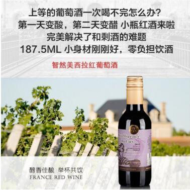 供应 红酒批发智利原瓶红葡萄酒智然美低价红酒