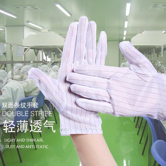 廠家直銷防靜電條紋手套一次性PVC手套乳膠手套無塵舒適耐洗滌