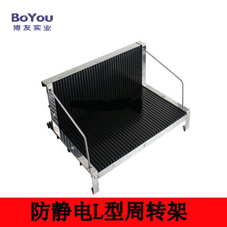 防静电支架L支架PCB存放插板塑料板支架线路板周转架厂家现货批发