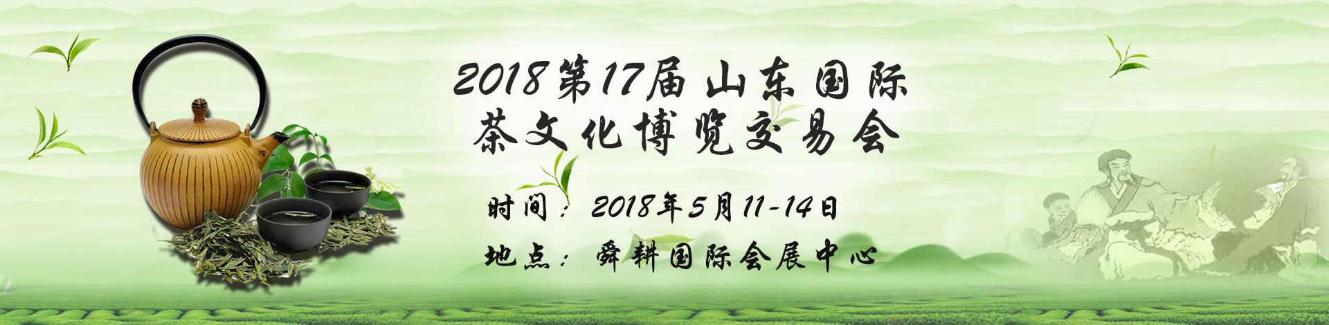 茶文博览会