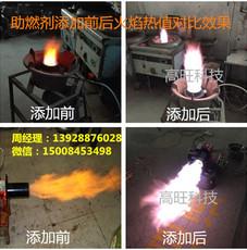 山西省供应环保油添加剂 生物油增热助燃剂高热值