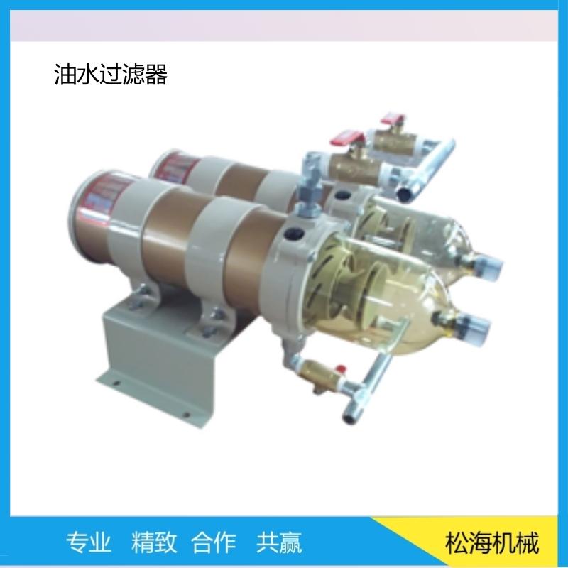 haisun500HS油水分离器 渔业设备 厂家专业提供