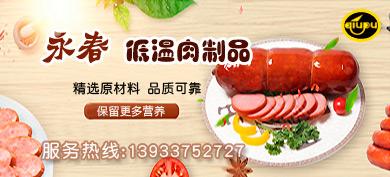 永春肉制品