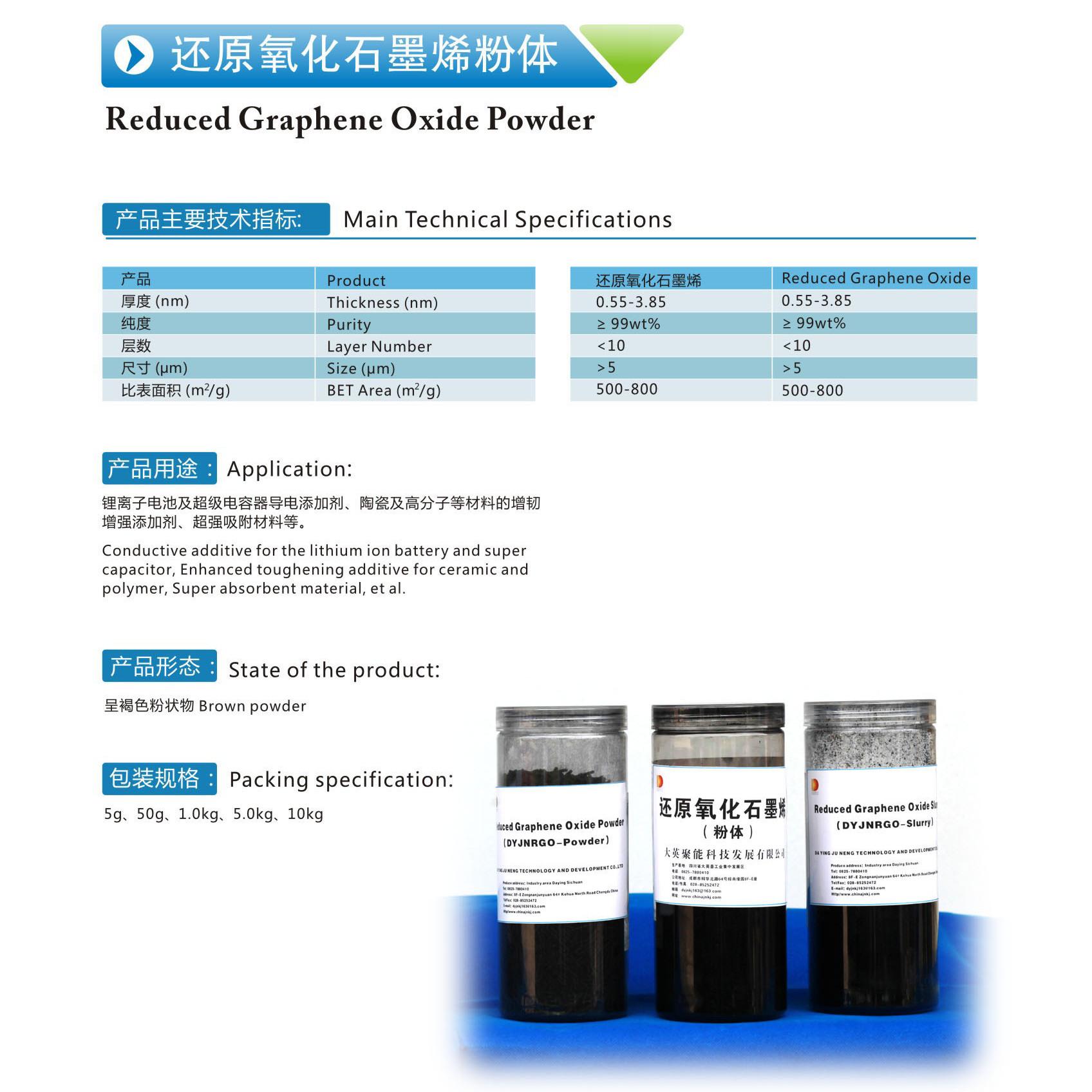 还原氧化石墨烯粉体3-5层
