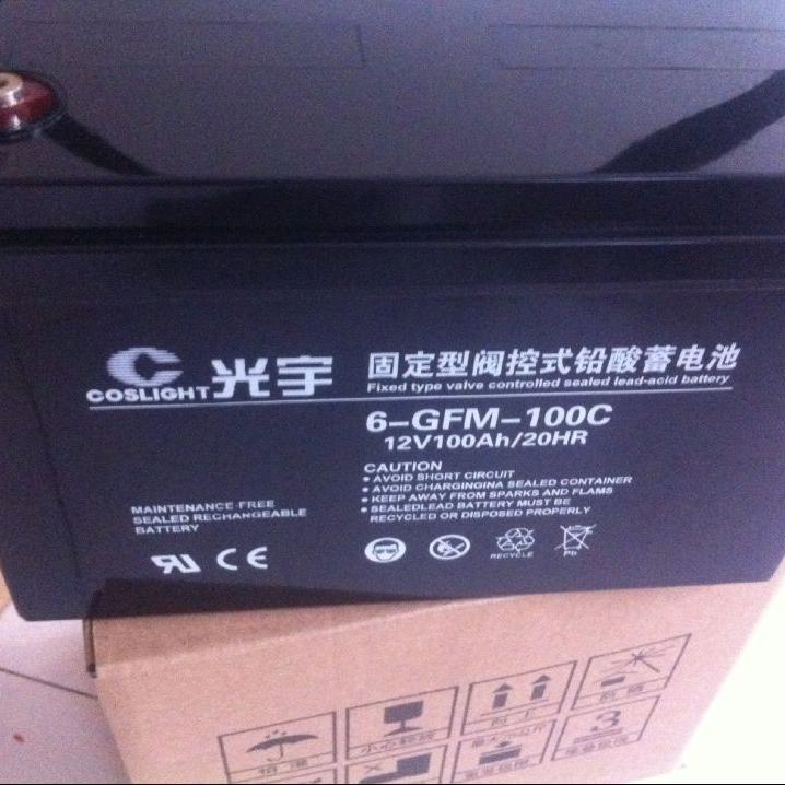 光宇蓄电池6-GFM-120报价-直销