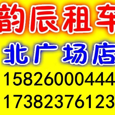 重庆租车:自驾 商务 婚庆租车 各种高中低档租车