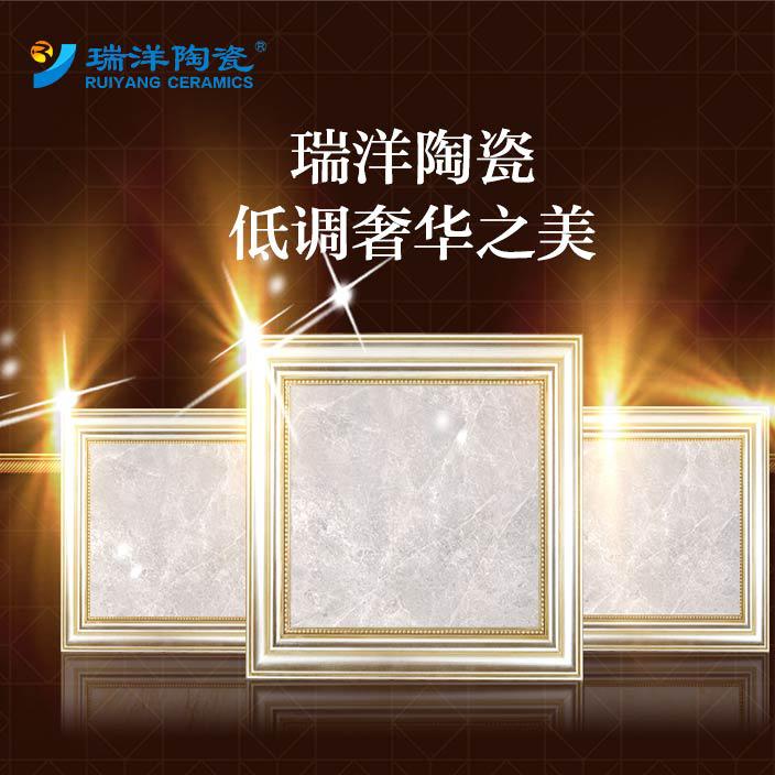 广东佛山瑞洋瓷砖800x800mm   大理石III代系列大品牌厂家直销