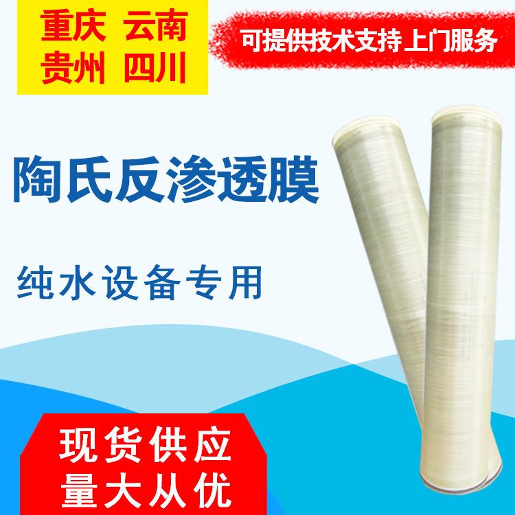 重庆水处理供应陶氏反渗透膜BW30-400系列净水RO陶氏膜
