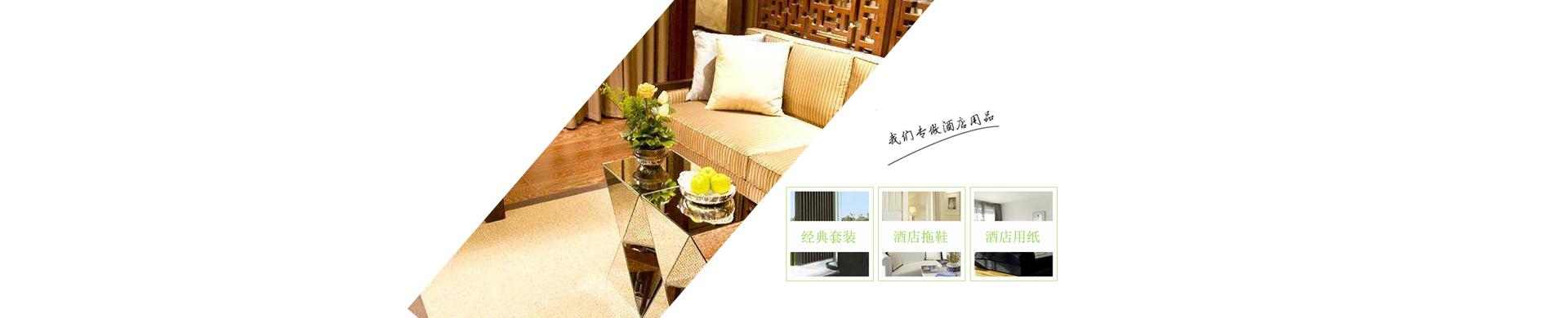中国酒店沐浴用品交易网