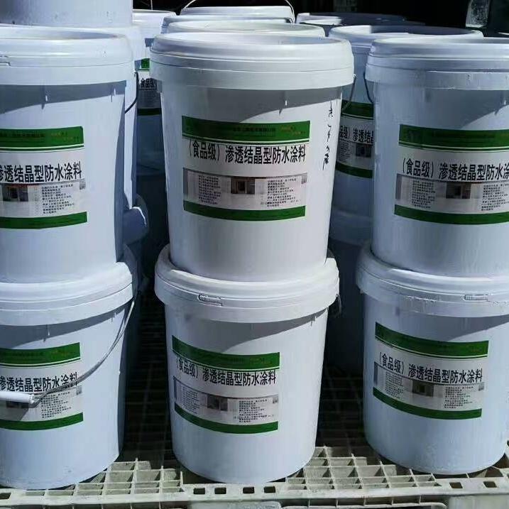 食品级渗透结晶型防水涂料 环保型水池防水剂