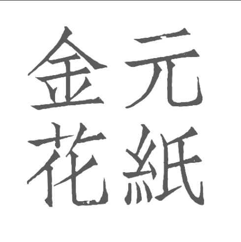 唐山肇大商贸有限公司