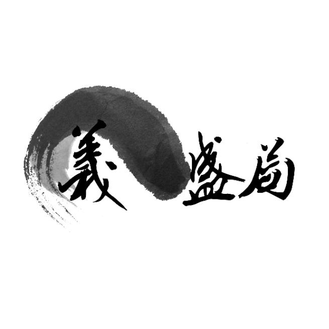 唐山义盛局陶瓷有限公司