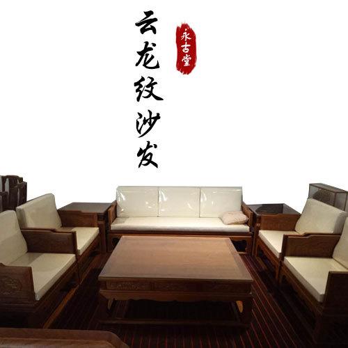 供应红木家具高档实木家具缅甸花梨木家具成套沙发