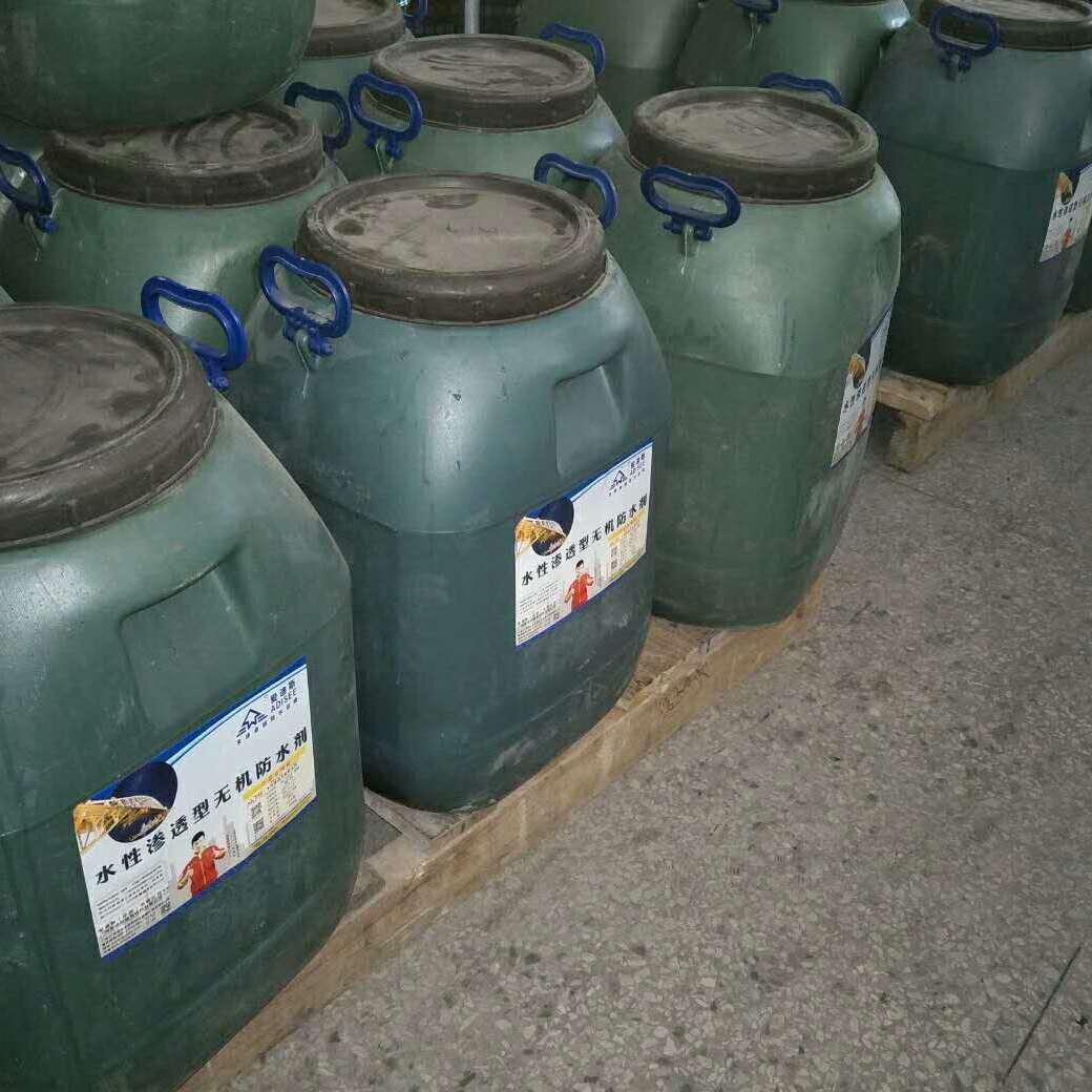 石家庄水性渗透型无机防水剂供应报价