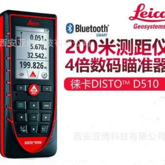 进口徕卡D510激光测距仪200米户外红外线电子尺量房仪测量仪蓝牙