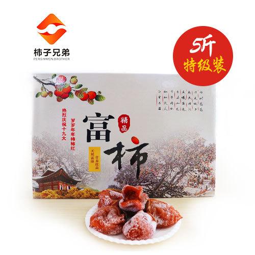 柿子兄弟 富平柿饼 农家自制 5斤特级 精美礼盒装