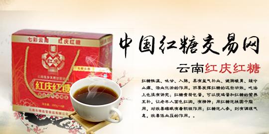 中国红糖交易网