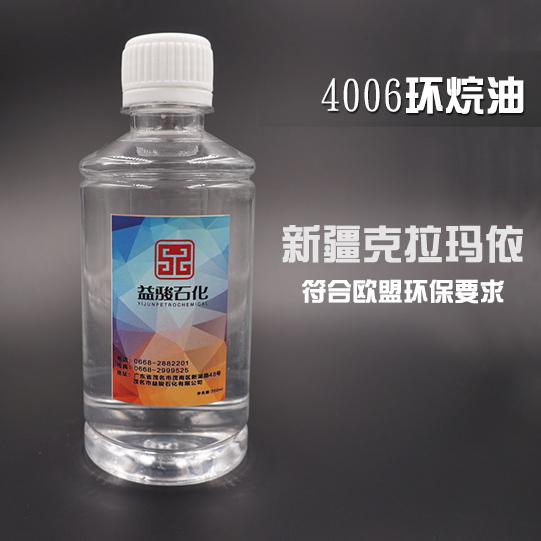 供应中海油4006环烷基基础油 无色无味透明 茂名仓库出货
