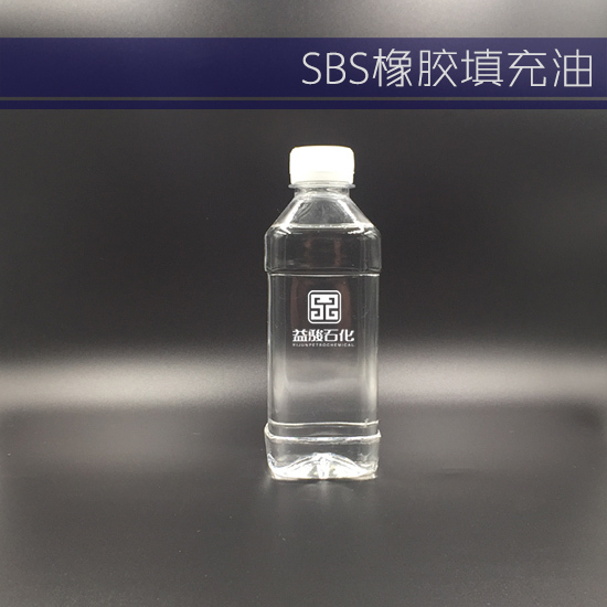 供应茂名石化SBS橡胶填充油 值得信赖 厂家直销