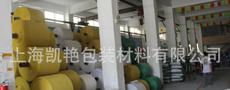 上海凯艳包装材料有限公司