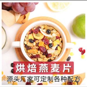 山东盛阳山食品有限公司燕麦片