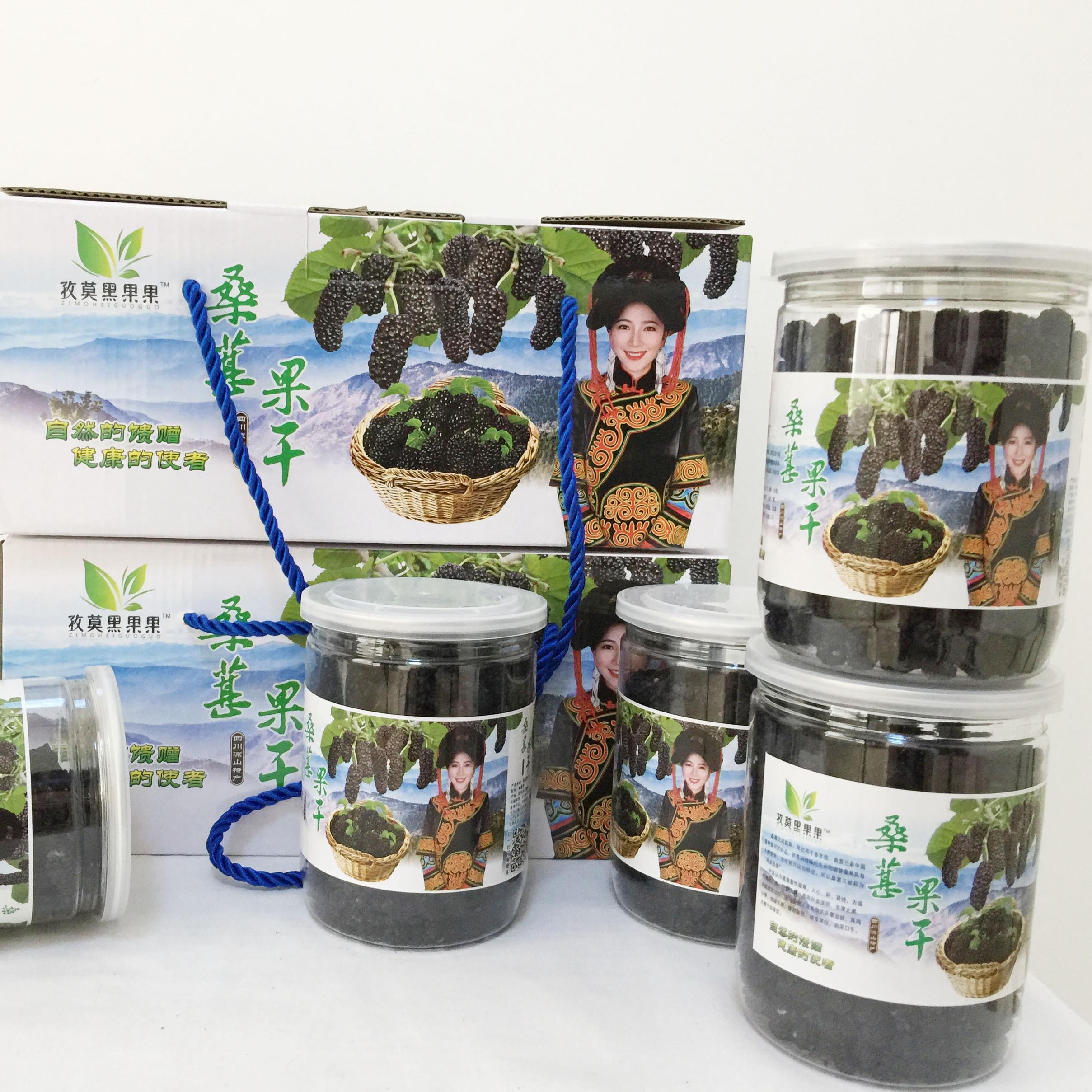 德昌孜莫黑果果桑葚干600g一盒内含3罐  新鲜桑椹果干桑果做桑葚子膏酒茶