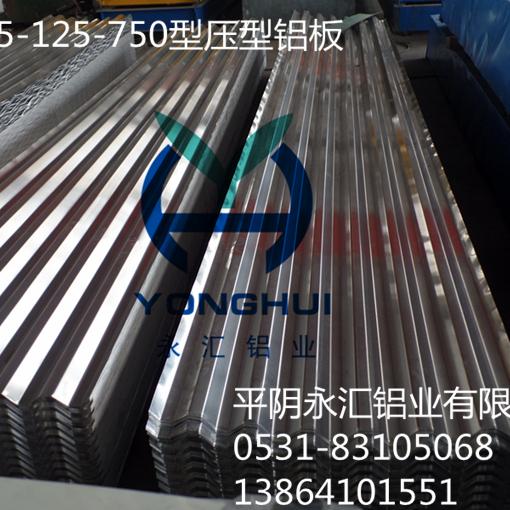 750型铝合金压型铝板