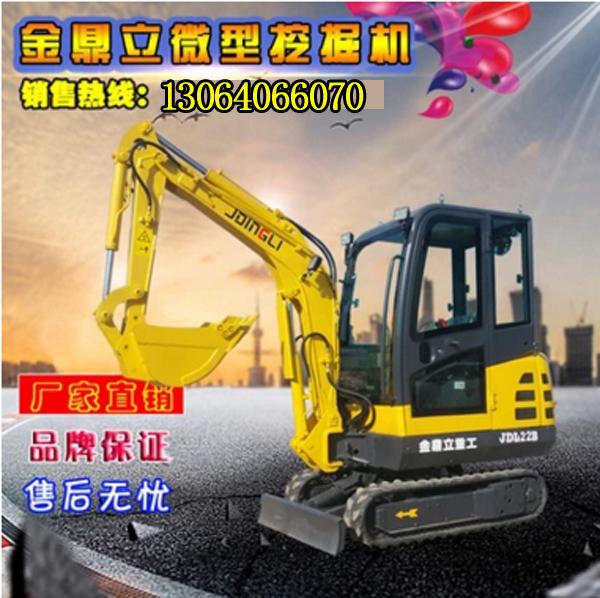 混凝土破碎超小挖机高效率