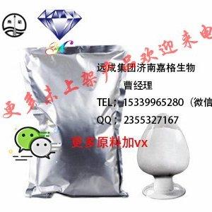 氯霉素56-75-7氯霉素厂家现货长期供应