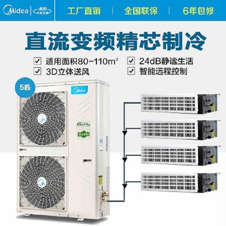 北京美的家用中央空调家用别墅多联机风管机型号参数