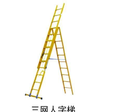 厂家直销绝缘三网人字梯 高度可定制绝缘梯规格齐全