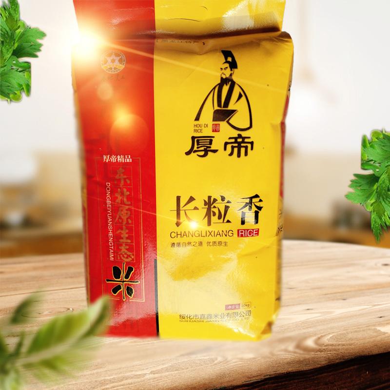 东北原生态米 长粒香 南阳直销